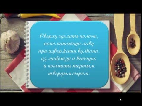 Праздничные блюда рецепты с фото. Простые праздничные