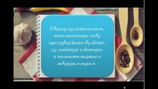 Горячее блюдо Вулкан. Оригинальные новогодние рецепты 2016.