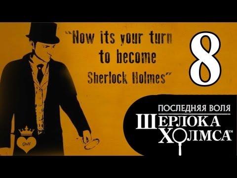 Анонс прохождения The Testament of Sherlock Holmes