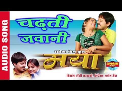 Mayaa Song Chadhati Jawani चढ़ती जवानी Suneel Soni Alka Chandrakar Audio Song