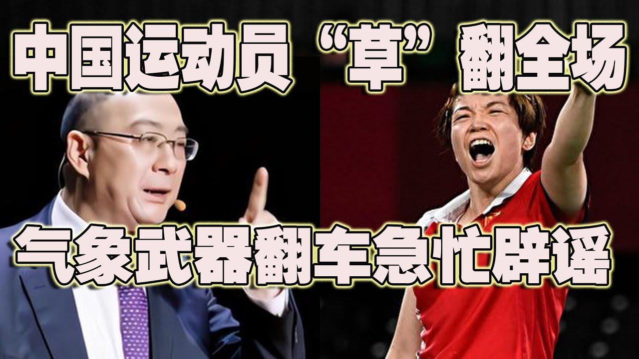 """中国运动员""""草""""翻全场,金灿荣气象武器说急忙辟谣(2021-07-29)"""