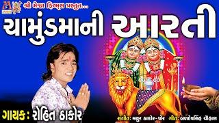 Chamunda Maa Ni Aarti ચામુંડા મા ની આરતી Rohit Thakor Devotional Song