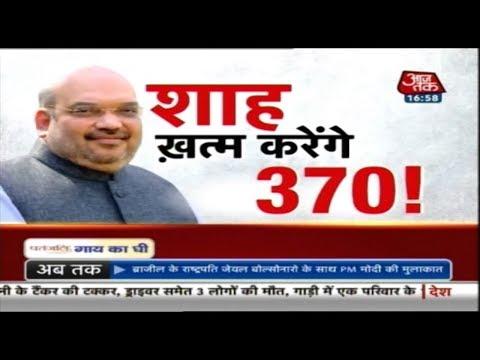 कश्मीर की नई राह, धारा 370 खत्म करेंगे शाह! | देखिए Dangal Rohit Sardana के साथ