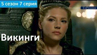 Викинги 5 сезон 7 серия - Русский Трейлер/Промо (Субтитры, 2018) Vikings 5x07 Promo