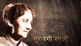 sur-rangi-rangali-jaymala-shileda-documentory-film
