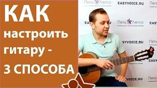 Уроки гитары - Как настроить гитару (3 способа настройки)