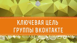видео Цели группы вконтакте