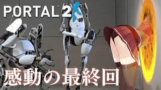 【PORTAL2最終回】マリンのいやらしポータルテクニック【ホロライブ/宝鐘マリン】