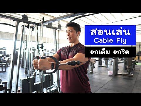 สอนเล่น Cable Fly อกเต็ม อกชิด | FITorFAT