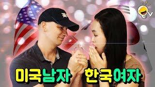 국제 커플이 결혼을 결심하는 순간 한글 eng sub 진저영어