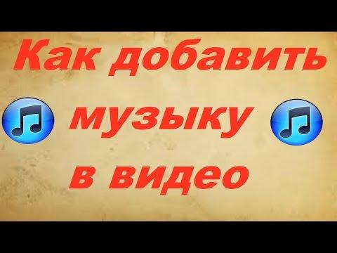 Как добавить музыку в видео в программе Camtasia Studio 7