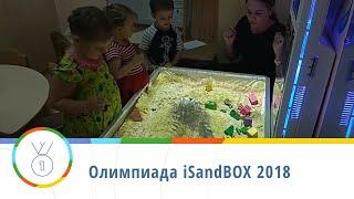 Увлекательный урок в песочнице iSandBOX, МАДОУ ЦРР №96, г. Томск