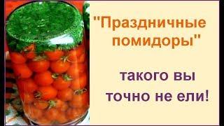 """Помидоры на зиму рецепт """"Праздничный"""""""