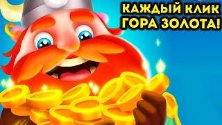 КАЖДЫЙ ТВОЙ КЛИК - ГОРА ЗОЛОТА! - Goldcraft: Idle Games