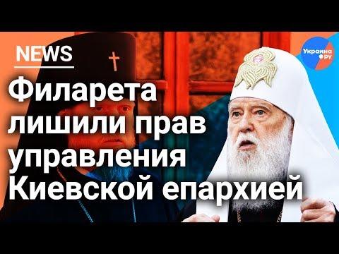 Синод ПЦУ лишил Филарета прав управления Киевской епархией