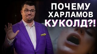 Почему Гарик Харламов КУКОЛД