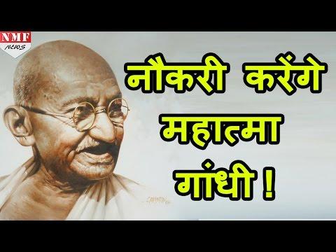 Lucknow में Teacher की Job करना चाहते हैं 'Mahatma gandhi' और 'Amitabh Bachchan'!