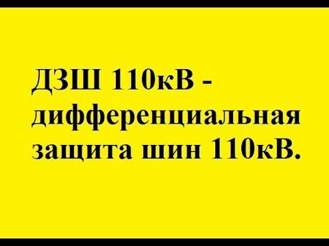 ДЗШ 110кВ на ПС 220/110/10кВ