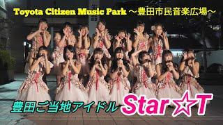 5月第3金曜日アーティストデーライブ。 今回は、Star☆T夏のソロプロジェクト決定記念として、Star☆Tのソロ楽曲を中心に楽曲制作者にスポットしたStar☆Tステージやり ...