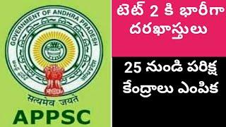 Ap Tet 2 updates| andhra Pradesh DSC updates| appsc upcoming DSC updates| ap DSC vacancies district