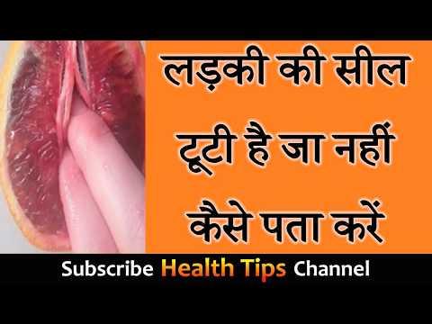 लड़की की चूत कैसे देखे बंद है जा खुली  | Health Tips thumbnail