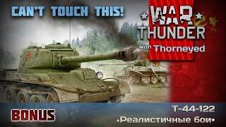 War Thunder | Неуязвимый Т-44-122 с планеты Нибиру!