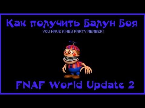 Игра ФНАФ Ворлд онлайн, скачать бесплатно на ПК