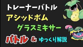 【ポケモンGO PvP】アシッドボム、グラスミキサー、ゆっくり解説 & バトル 実況