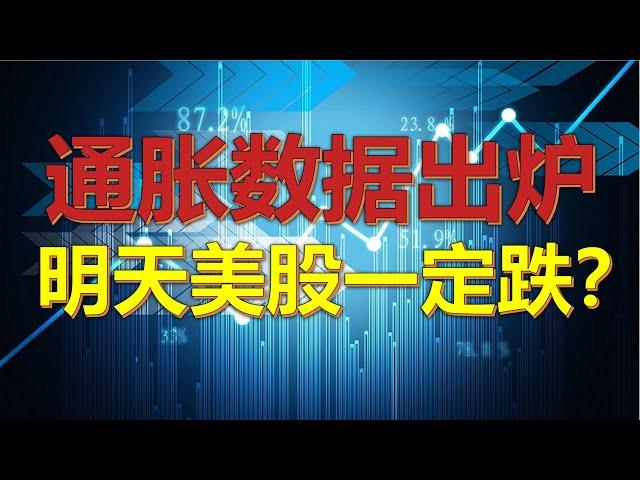 通胀数据出炉,明天美股一定跌?#美股分析