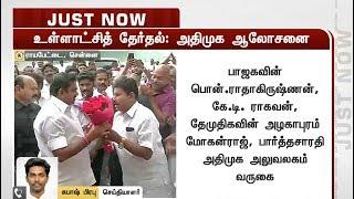 உள்ளாட்சித் தேர்தல்: கூட்டணி கட்சியினருடன் ஈபிஎஸ் - ஓபிஎஸ் ஆலோசனை   ADMK   DMDK   BJP