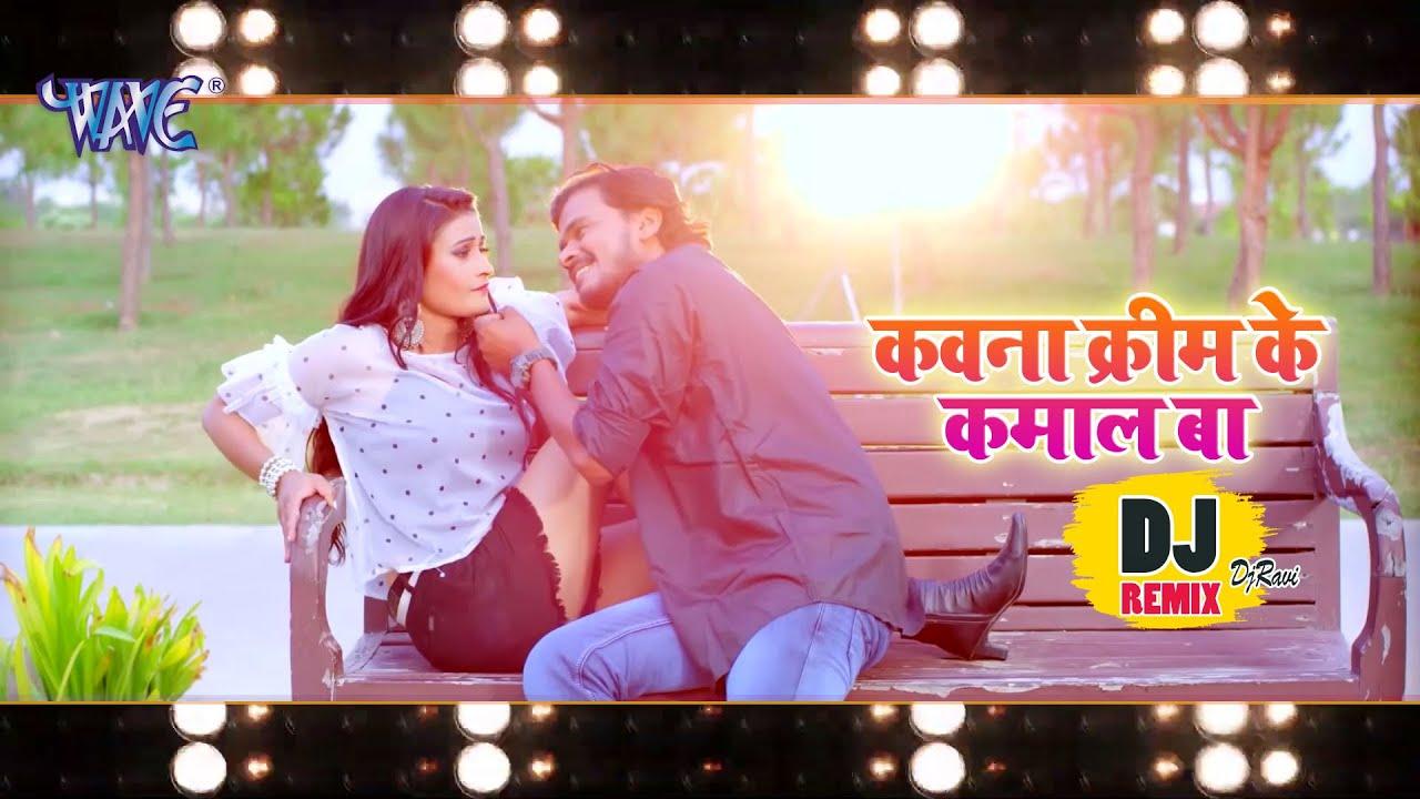 कवना क्रीम के कमाल बा - #Pramod Premi Yadav - Veer Arjun Movies Song  - #DjRemixVideo