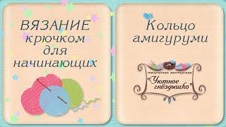 ♡ Кольцо амигуруми ♡ Вязание крючком для начинающих