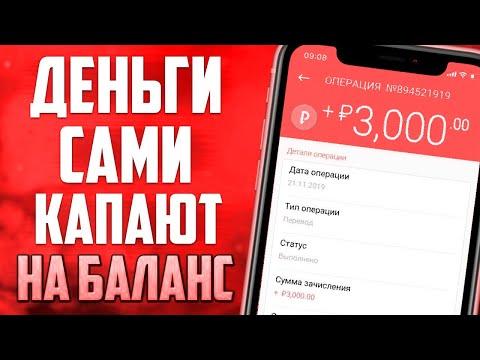 Как начать зарабатывать по 1000 рублей в день БЕЗ ВЛОЖЕНИЙ в 2020 году