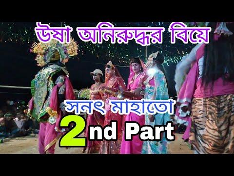 Sanath Mahato // Usha Anirudhor biye part...