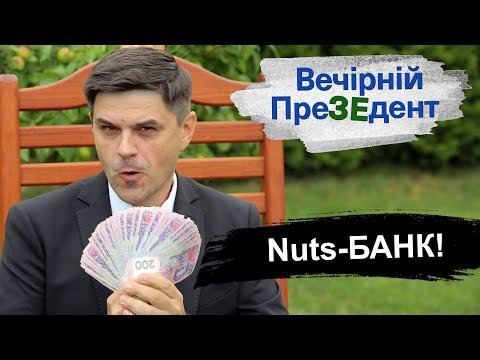 Nuts-БАНК! | #Вечірній