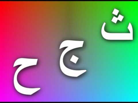 نشيد الحروف | Arabic letters