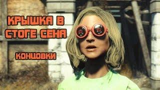 Fallout 4 Nuka-World - концовки квеста Крышка в стоге сена