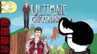 [LIVE] 【Ultimate Chicken Horse】卍アルティメットヤンキーホース卍【仮想連合】