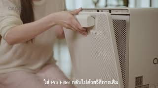 Airgle AG500-900 Air Purifier - วิธีเปลี่ยน HEPA Filter และ Gas & Odor Filter