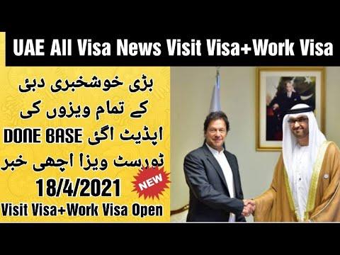 UAE All Visa News Today | Dubai Visa Guide | Dubai Tourist Visa Open | UAE Work Visa Open