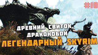ЛЕГЕНДАРНЫЙ SKYRIM #10 - Древний Свиток, Драконобой