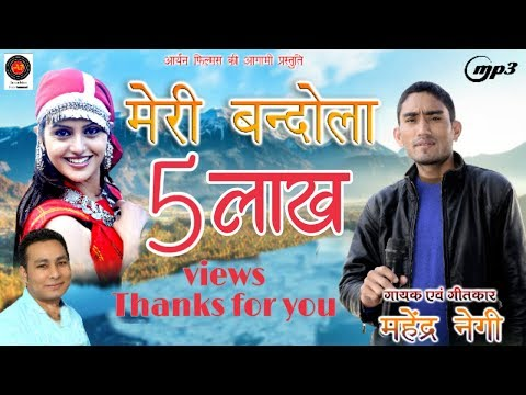 NEW GARHWALI DJ SONG MERI BANDOLA/MAHENDER NEGI//ARYAN FILMS ENTERTAINMENT