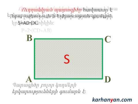 Մաթեմատիկա, 4-րդ դասարան, Ուղղանկյան մակերեսը և պարագիծը