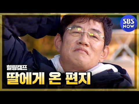 SBS [힐링캠프] - 이경규 딸, 예림이가 아빠에�