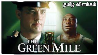 The Green Mile (1999) | Explained in Tamil | Film roll | தமிழ் விளக்கம்
