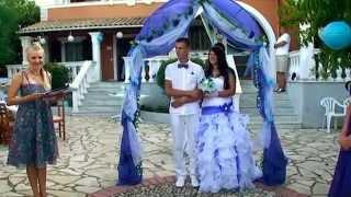 Наша  свадьба на Корфу .Греция