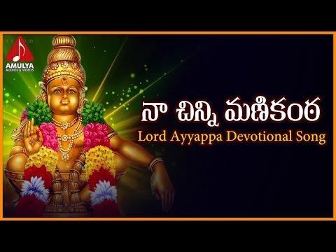 naa-chinni-manikantha-special-song-|-ayyappa-telugu-devotional-folk-songs-|-amulya-audios-and-videos