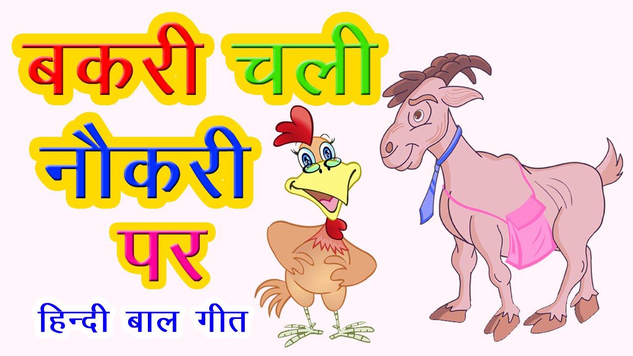 Bakri Chali Naukri Par - Hindi Balgeet For Kids 2018 | Hindi Rhymes For  Children by Mannat Noor