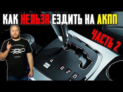 Использование АКПП ч2. Дрифт на автомате.