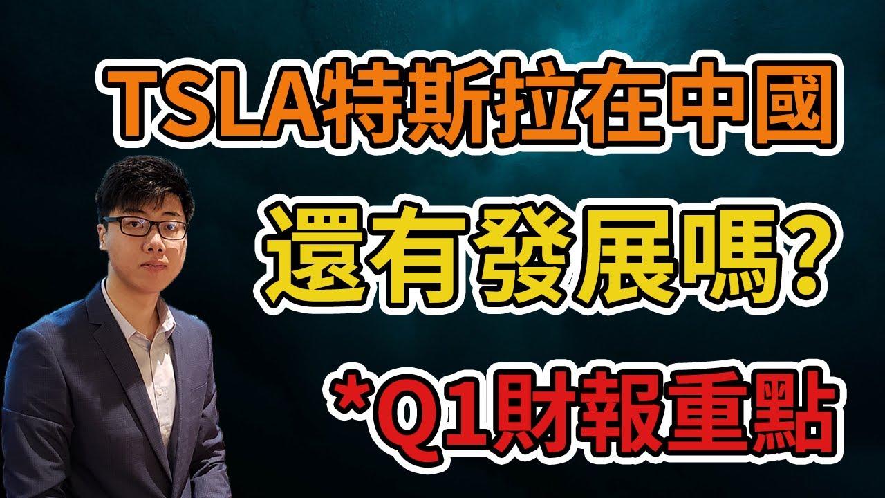 美股投資 TSLA特斯拉在中國還能有發展嗎? TSLA特斯拉Q1財報重點 (CC字幕)